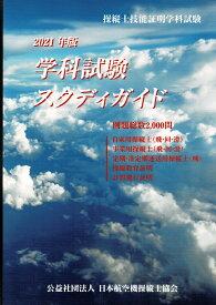 学科試験スタディガイド2021年【重さ1Kg超】
