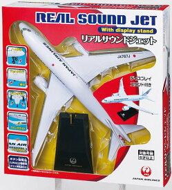 リアルサウンドジェットJAL飛行機模型