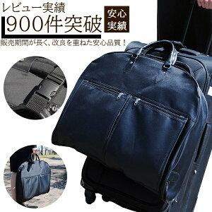 衣類収納ガーメントバッグ ガーメントバッグ/ハンガーケース/ガーメントバック/レディース/女性用/メンズ ガーメントバッグ ガーメントバック 女子 スーツバック スーツバッグ