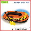 ゴムボート INTEX エクスプローラーボート200セット オール/ポンプ付きセット ゴムボート 海 川 海水浴 INTEX インテックス 2人乗り 空気入れ ...