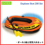 INTEXExplorerBort200Set(エクスプローラーボート200セット)オール/ポンプ付きセット【\10,500以上で送料無料】ゴムボート免許不要プール海川海水浴浮き輪INTEXインテックス3人乗り空気入れオール付き【マラソン201207_ファッション】