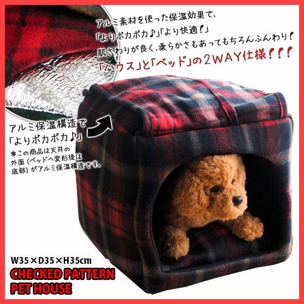 犬 猫 チェック柄アルミ保温2WAY ペットハウス 冬【ハウス ドーム 犬ベッド 犬小屋 室内 小型犬 猫ベッド】 おしゃれ