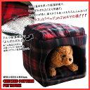 犬 猫 チェック柄アルミ保温2WAY ペットハウス 冬【ハウス ドーム 犬ベッド 犬小屋 室内 小型犬 猫ベッド】 おし…
