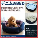 デニム&チェック柄ベッド 【ハウス ペットベット 犬ベッド ペットベッド 小型犬 猫ベッド】冬 春 夏