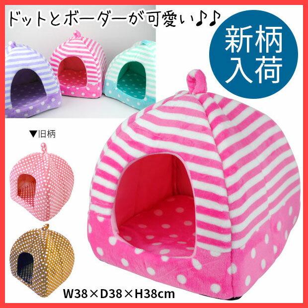 犬 猫 水玉柄 ペットハウス 冬【ハウス ドーム 犬ベッド 犬小屋 室内 小型犬 猫ベッド】 おしゃれ