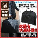 衣類収納ガーメントバッグ ガーメントバッグ/ハンガーケース/ガーメントバック/レディース/女性用/メンズ ガーメント…