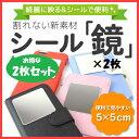 【2枚セット】シール ミラー 5cm コンパクトミラー 鏡 スマホケース ケース 手帳型 小さい ミニ スマホ鏡 メイク用 アイメイク iPhone6s