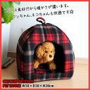 チェック柄 あったか フリース ペットハウス 冬【ハウス ドーム 犬ベッド 犬小屋 室内 小型犬 猫ベッド】