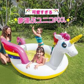 プール INTEX(インテックス) ユニコーン プール ビニールプール 子供用 プール ベランダ 家庭用プール 長方形 底に空気 ベビープール おしゃれ 小さい かわいい