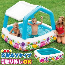 プール INTEX(インテックス) サンシェードプール ビニールプール 子供用 プール ベランダ 家庭用プール 長方形 屋根付き ベビープール 日よけ おしゃれ 小さい かわいい