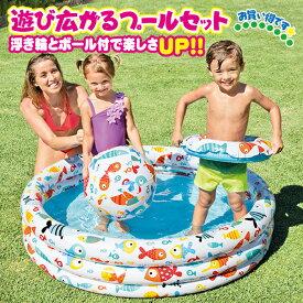 プール INTEX(インテックス) プール ビーチボール 浮き輪 3点セット ビニールプール 子供用 プール ベランダ 家庭用プール 長方形 ベビープール おしゃれ 小さい かわいい