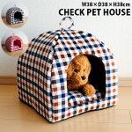 チェック柄ペットハウスハウスベッド猫用ペットベッド犬用ハウスペットハウス冬小型犬あったか犬小屋室内用ハウスベッド犬猫ハウスベッド犬猫ハウスベッド犬猫ハウスベッド犬猫ハウスベッド犬猫ハウスベッド犬猫ハウスベッド