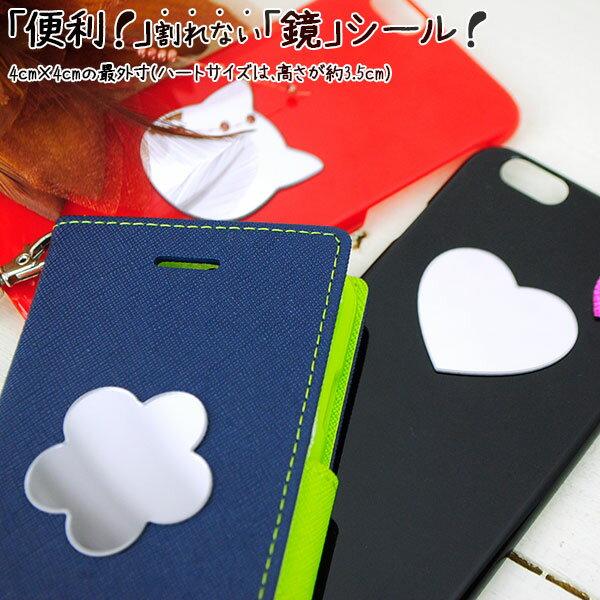 シールミラー携帯&パスケース&財布用 コンパクトミラー 鏡 スマホケース ケース 手帳型 小さい ミニ スマホ鏡 メイク用 アイメイク iPhone6s
