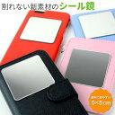 シール ミラー 5cm コンパクトミラー 鏡 スマホケース ケース 手帳型 小さい ミニ スマホ鏡 メイク用 アイメイク iPho…