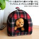 犬 猫 チェック柄 あったか フリース ペットハウス 冬【ハウス ドーム 犬ベッド 犬小屋 室内 小型犬 猫ベッド】 …