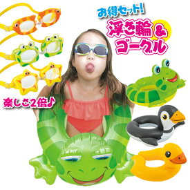 キッズ浮き輪&ゴーグルセット ゴーグル 水泳 子供 海 ジュニア 幼児 子供用 キャラクター キッズ 海水浴 プール INTEX インテックス 浮き輪 フロート