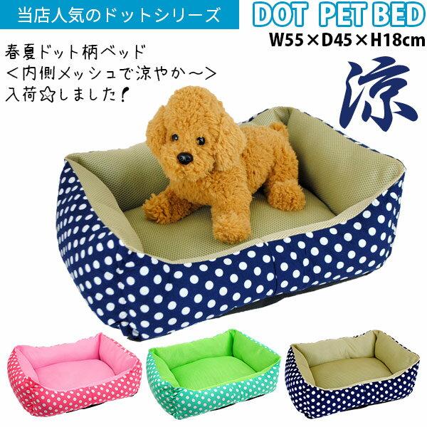 犬 猫 ペット ベッド 水玉柄 ハウス ベッド 猫用 ペットベッド 犬用 ベッド ペットハウス 冬 小型犬 あったか ハウス ベッド 春 夏 秋 おしゃれ
