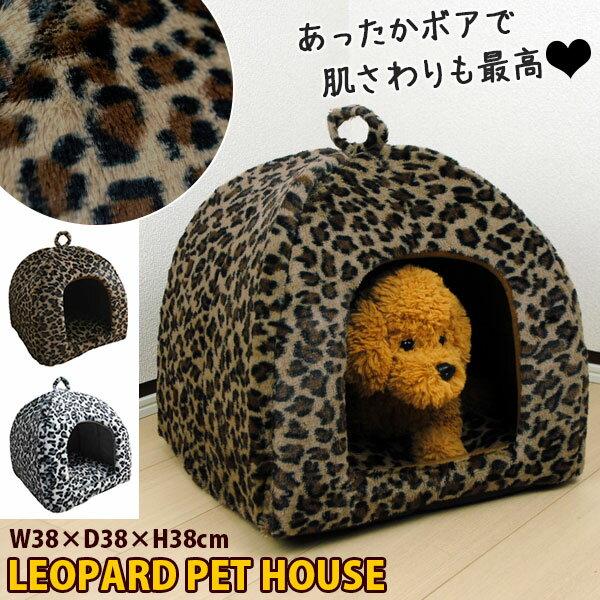 犬 猫 ペットハウス レオパード(豹柄) 冬【ハウス ドーム 犬ベッド 犬小屋 室内 小型犬 猫ベッド】 おしゃれ