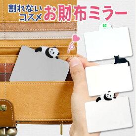 お財布&携帯ケース横型ミラー コンパクトミラー 鏡 スマホケース カードサイズ 小さい ミニ スマホ鏡 メイク用 アイメイク コンパクトミラー かわいい おしゃれ