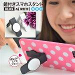 スマホ簡単スタンドミラーコンパクトミラー鏡スマホケース小さいミニスマホ鏡メイク用アイメイクコンパクトミラースマホスタンドスマートフォンスタンドかわいいおしゃれ卓上携帯スタンド