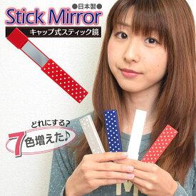 スティック鏡 コンパクトミラー 鏡 小さい ミニ メイク用 アイメイク コンパクトミラー 日本製 国産 5倍 等倍 美白 手鏡 おしゃれ かわいい ハンドミラー 拡大鏡 ノン・ブランド