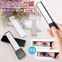 スティック鏡 コンパクトミラー 鏡 小さい ミニ メイク用 アイメイク コンパクトミラー 日本製 国産 5倍 等倍 美白