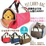 ペットキャリー小型犬用キャリーバッグかわいいキャリーバック小型犬犬猫キャリーケースペットキャリー