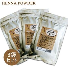 【ヘナ3袋セット/インディゴブレンド】白髪染めなら安心の植物原料/カラー:ライトブラウン【セット】