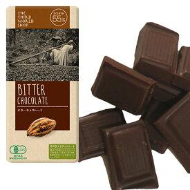 【地球食/第3世界ショップ】フェアトレード ビターチョコレート 100g