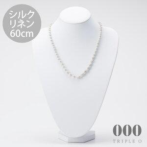 【000/TRIPLE O】ネックレス スフィアプラス シルク&リネン(ナチュラル)60cm SP302