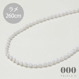 ◎【000/TRIPLE O】ネックレス マイクロスフィア ラメ(シルバー)260cm MS003