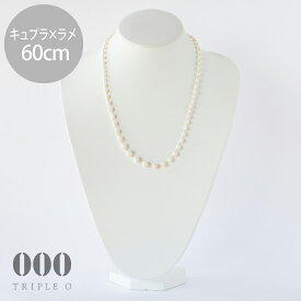 【000/TRIPLE O】ネックレス スフィアプラス キュプラ×ラメ(アイボリー×ゴールド)60cm SP002
