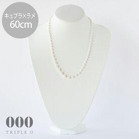 【000/TRIPLE O】ネックレス スフィアプラス キュプラ×ラメ(アイボリー×シルバー)60cm SP002