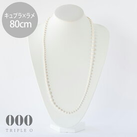 ◎【000/TRIPLE O】ネックレス スフィアプラス キュプラ×ラメ(アイボリー×シルバー)80cm SP003