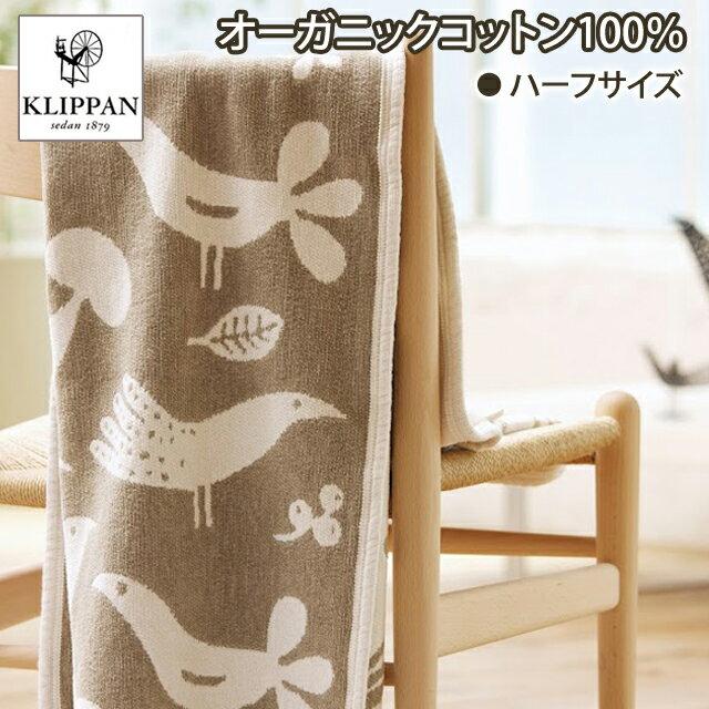 クリッパン/KLIPPAN オーガニックコットンハーフブランケット バード(ベージュ)90×140cm