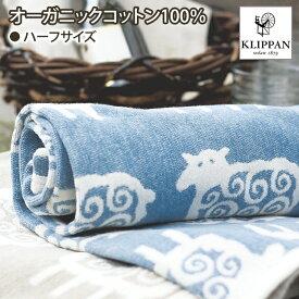 ◎クリッパン/KLIPPAN オーガニックコットンハーフブランケット 90×140cm ベングトのヒツジ(ブルー)