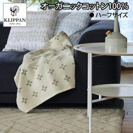 ◎【KLIPPAN】オーガニックコットンハーフブランケット 90×140cm シャーンスンド(エクリュ)