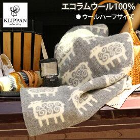 【KLIPPAN】ラムウールブランケット ハーフサイズ 90×130cm ヒツジ(ライトグレー)