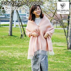 【KLIPPAN】ラムウールストール 65×200cm ルンバ ポケットなし(ローズ)