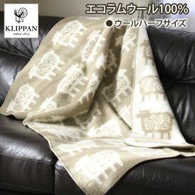 【KLIPPAN】ラムウールブランケット ハーフサイズ 90×130cm ヒツジ(ベージュ)