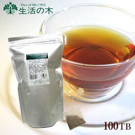 【生活の木】世界のおいしい健康茶 有機ルイボスティー(レッド) 100TB
