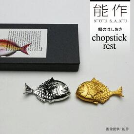 【能作】501714 鯛のはしおき