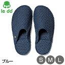 【Le dd】dream ドリームスリッパ(ブルー)