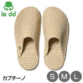 【Le dd】dream ドリームスリッパ カプチーノ