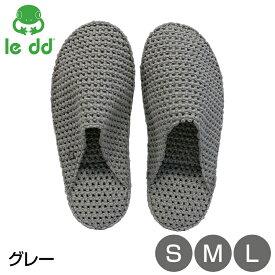 【Le dd】dream ドリームスリッパ(グレー)