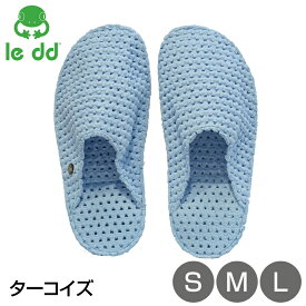 【Le dd】dream ドリームスリッパ ターコイズ