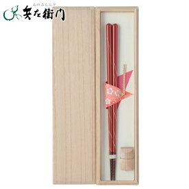 【兵左衛門】桐箱入りギフトセットX-211 かがり火・赤 箸置付 23.5cm