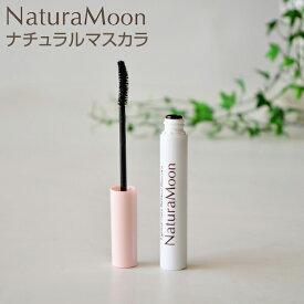 【ナチュラムーン/NaturaMoon】アイラッシュケア ナチュラルマスカラ(ブラック)