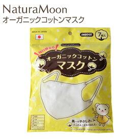 【ナチュラムーン/NaturaMoon】毎日使えるオーガニックコットンマスク(ふつうサイズ)7枚入り