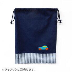 【リバース プロダクツ/Re:VERSE PRODUCTS】お着替え袋 ネイビー